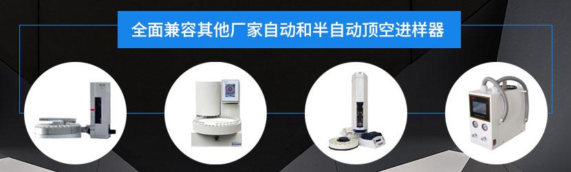 GC2030气相色谱仪Plus兼容性